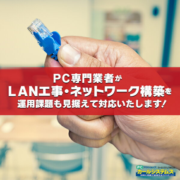 LAN工事・ネットワーク構築ならおまかせください【埼玉県・東京都中心】【スピード対応】【VPN】【無線LAN】【UTM】【ネットワーク構築】