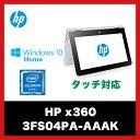 新品 ノートパソコン HP x360 3FS04PA-AAAK タッチパネル ( Windows 10 Home 64ビット / Celeron N3060 / 4GB / 128GB SSD / 光学ドライブなし / 11.6インチ )【納期2-5営業日】【送料無料】【メーカー保証】