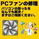 パソコン修理 ファンの修理、PC修理、やトラブルならお任せください。【見積無料】【02P03Dec16】