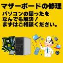 パソコン修理 マザーボードの修理、PC修理、やトラブルならお任せください。【見積無料】【02P03Dec16】