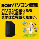 パソコン修理とデータ復旧 ACER(エイサー)のパソコン修理、PC修理、データ復旧、データ復元、データレスキュー、ハードウエア故障やトラブルならお任せください。【見積無料】【02P03Dec16】