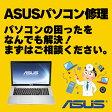 パソコン修理とデータ復旧 ASUS(エイスース)のパソコン修理、PC修理、データ復旧、データ復元、データレスキュー、ハードウエア故障やトラブルならお任せください。【見積無料】【P11Sep16】【P19Jul15】