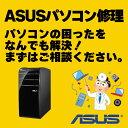パソコン修理とデータ復旧 ASUS(エイスース)のパソコン修理、PC修理、データ復旧、データ復元、データレスキュー、ハードウエア故障..