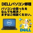 パソコン修理とデータ復旧 デル(Dell)のパソコン修理、PC修理、データ復旧、データ復元、データレスキュー、ハードウエア故障やトラブルならお任せください。【見積無料】【P11Sep16】【P19Jul15】