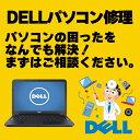 パソコン修理とデータ復旧 デル(Dell)のパソコン修理、PC修理、データ復旧、データ復元、データレスキュー、ハードウエア故障やトラ..