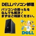 パソコン修理とデータ復旧 デル(Dell)のパソコン修理、PC修理、データ復旧、データ復元、データレスキュー、ハードウエア故障やトラブルならお任せください。【見積無料】【02P03Dec16】
