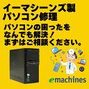 パソコン修理とデータ復旧 eMachines(イーマシーンズ)のパソコン修理、PC修理、データ復旧、データ復元、データレスキュー、ハードウエ...