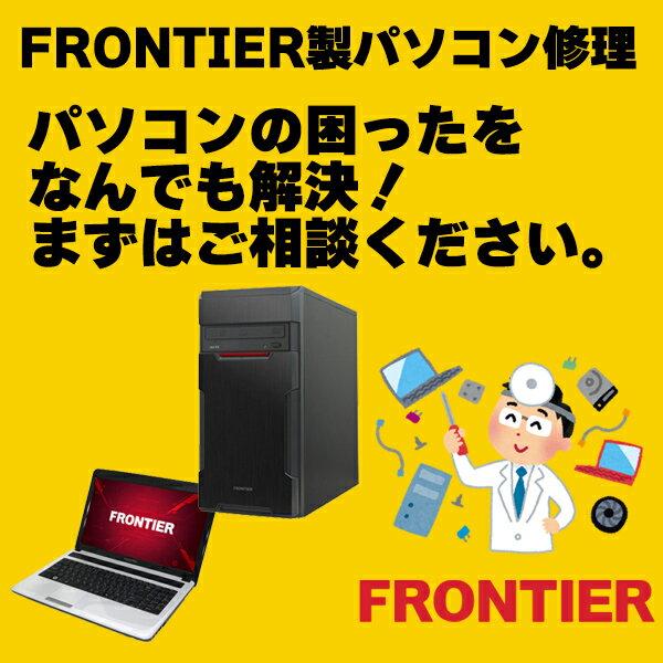 パソコン修理とデータ復旧 FRONTIER(フロンティア)のパソコン修理、PC修理、データ復旧、データ復元、データレスキュー、ハードウエア故障やトラブルならお任せください。【見積無料】【02P03Dec16】