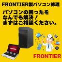 パソコン修理とデータ復旧 FRONTIER(フロンティア)のパソコン修理、PC修理、データ復旧、データ復元、データレスキュー、ハードウエア故...