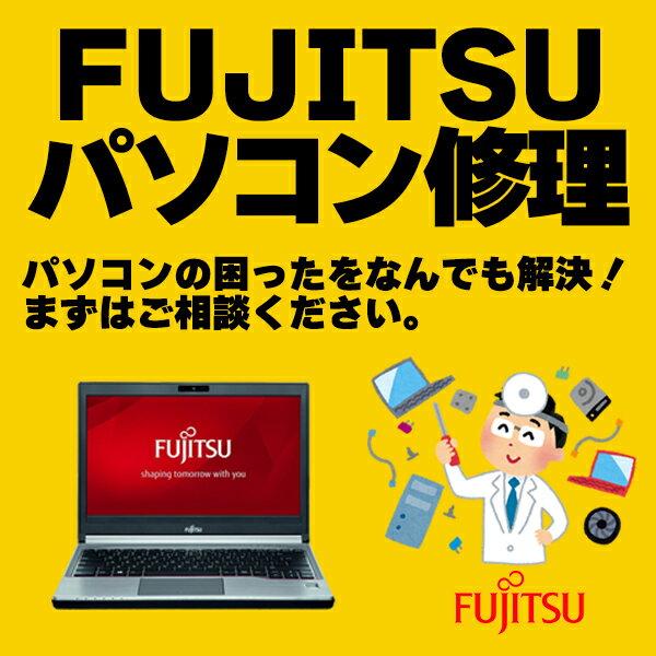 パソコン修理とデータ復旧 富士通(FUJITSU)のパソコン修理、PC修理、データ復旧、データ復元、データレスキュー、ハードウエア故障やトラブルならお任せください。【見積無料】【02P03Dec16】