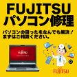 パソコン修理とデータ復旧 富士通(FUJITSU)のパソコン修理、PC修理、データ復旧、データ復元、データレスキュー、ハードウエア故障やトラブルならお任せください。【見積無料】【P11Sep16】【P19Jul15】