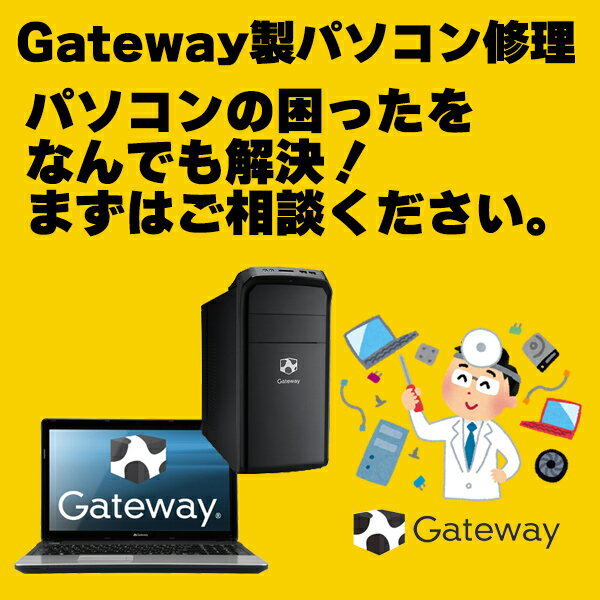 パソコン修理とデータ復旧 ゲートウェイ(Gateway)のパソコン修理、PC修理、データ復旧、データ復元、データレスキュー、ハードウエア故障やトラブルならお任せください。【見積無料】【02P03Dec16】