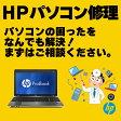 パソコン修理とデータ復旧 HP(ヒューレット・パッカード)のパソコン修理、PC修理、データ復旧、データ復元、データレスキュー、ハードウエア故障やトラブルならお任せください。【見積無料】【P11Sep16】【P19Jul15】