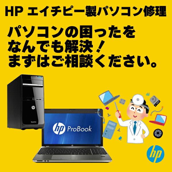 パソコン修理とデータ復旧 HP(ヒューレット・パッカード)のパソコン修理、PC修理、データ復旧、データ復元、データレスキュー、ハードウエア故障やトラブルならお任せください。【見積無料】【02P03Dec16】