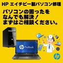 電信企業人才 - パソコン修理とデータ復旧 HP(ヒューレット・パッカード)のパソコン修理、PC修理、データ復旧、データ復元、データレスキュー、ハードウエア故障やトラブルならお任せください。【見積無料】【02P03Dec16】