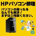 パソコン修理とデータ復旧 HP(ヒ�
