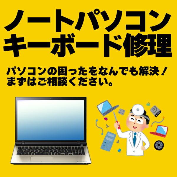パソコン修理 ノートパソコンキーボードの修理、PC修理、やトラブルならお任せください。【見積無料】【02P03Dec16】