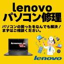 パソコン修理とデータ復旧 レノボ(LENOVO)のパソコン修理、PC修理、データ復旧、データ復元、デ