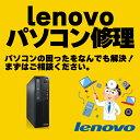 パソコン修理とデータ復旧 レノボ(LENOVO)のパソコン修理、PC修理、データ復旧、データ復元、データレスキュー、ハードウエア故障や..