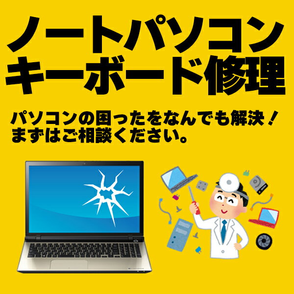 パソコン修理 ノートパソコンモニター修理、PC修理、やトラブルならお任せください。【見積無料】【02P03Dec16】