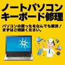 パソコン修理 ノートパソコンモニター修理、PC修理、やトラブルならお任せください。【見積無料】【02...