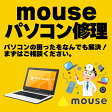 パソコン修理とデータ復旧 マウスコンピューター(mouse)のパソコン修理、PC修理、データ復旧、データ復元、データレスキュー、ハードウエア故障やトラブルならお任せください。【見積無料】【P11Sep16】【P19Jul15】