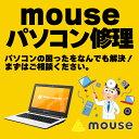 パソコン修理とデータ復旧 マウスコンピューター(mouse)のパソコン修理、PC修理、データ復旧、デ...
