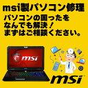 パソコン修理とデータ復旧 MSI(エムエスアイ)のパソコン修理、PC修理、データ復旧、データ復元、データレスキュー、ハードウエア故障やトラブ...