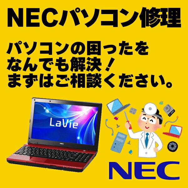 パソコン修理とデータ復旧 NECのパソコン修理、...の商品画像