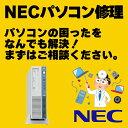 パソコン修理とデータ復旧 NECのパソコン修理、PC修理、データ復旧、データ復元、データレスキュー、ハードウエア故障やトラブルなら..