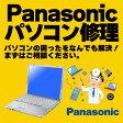 パソコン修理とデータ復旧 パナソニック(Panasonic)のパソコン修理、PC修理、データ復旧、データ復元、データレスキュー、ハードウエア故障やトラブルならお任せください。【見積無料】【P11Sep16】【P19Jul15】