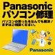 パソコン修理とデータ復旧 パナソニック(Panasonic)のパソコン修理、PC修理、データ復旧、データ復元、データレスキュー、ハードウエア故障やトラブルならお任せください。【見積無料...