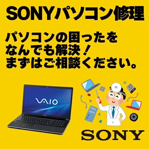 パソコン修理とデータ復旧 SONY(ソニー)VAIO(バイオ)のパソコン修理、PC修理、データ復旧、データ復元、データレスキュー、ハードウエア故障やトラブルならお任せください。【見積無料】【02P03Dec16】
