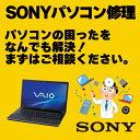 パソコン修理とデータ復旧 SONY(ソニー)VAIO(バイオ)のパソコン修理、PC修理、データ復旧、