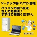 パソコン修理とデータ復旧 ソーテック(SOTEC)のパソコン修理、PC修理、データ復旧、データ復元、データレスキュー、ハードウエア故障やトラブルならお任せください。【見積無料】【P11Sep16】
