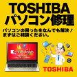 パソコン修理とデータ復旧 東芝(TOSHIBA)のパソコン修理、PC修理、データ復旧、データ復元、データレスキュー、ハードウエア故障やトラブルならお任せください。【見積無料】【P11Sep16】【P19Jul15】