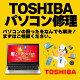 パソコン修理とデータ復旧 東芝(TOSHIBA)のパソコン修理、PC修理、データ復旧、データ復元、データレスキュー、ハードウエア故障やトラブルならお任せください。【見積無料】【02P0...