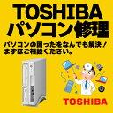 パソコン修理とデータ復旧 東芝(TOSHIBA)のパソコン修理、PC修理、データ復旧、データ復元、データレスキュー、ハードウエア故障やトラブルならお任せください。【見積無料】【02P03Dec16】