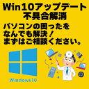 パソコン修理 Windows10の不具合解消、PC修理、やトラブルならお任せください。【見積無料】【02P03Dec16】