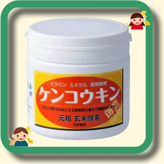 ケンコウキン ( rice enzyme food 250 g plastic bottle ) enzyme food pioneer!