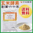 【送料無料】酵素サプリ 玄米酵素■チャック袋入りケンコウキン...