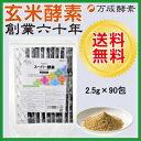 【送料無料】SOD酵素配合サプリなら万成酵素の玄米酵素■ スーパー酵素オリジナル袋入り(2.5g×90包入り)