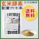 【送料無料】 生きている酵素!万成酵素 手作りの米ぬか麹 玄米 サプリ 置き換えダイエット