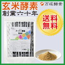 【送料無料】SOD酵素配合なら万成酵素の玄米酵素■ スーパー酵素オリジナル(少量:60包入り)【メール便につき、代引き・日時指定不可】