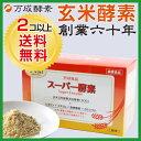 【2個以上・送料無料】SOD酵素配合サプリなら万成酵素の玄米...
