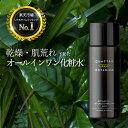 【化粧水 メンズ オールインワン】アフターシェーブローションに クワトロボタニコ ボ