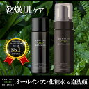 【メンズコスメ スキンケア セット: オールインワン化粧水 ...