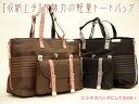 【5%OFF】【通勤用】ビジネスバッグに使える軽量トートバッグ『収納上手』が魅力の軽量トートバッグ