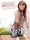 【送料無料】キラキラ☆人気のスパンコール&ビーズ♪スパンコール編み手ショルダー