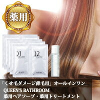 クイーンズバス room shampoo-damaged hair, thinning hair, and curly for all-in-one medicated amino acid shampoo & treatment set Heather trial * ヘアソープ 60 ml, treatment 50 g